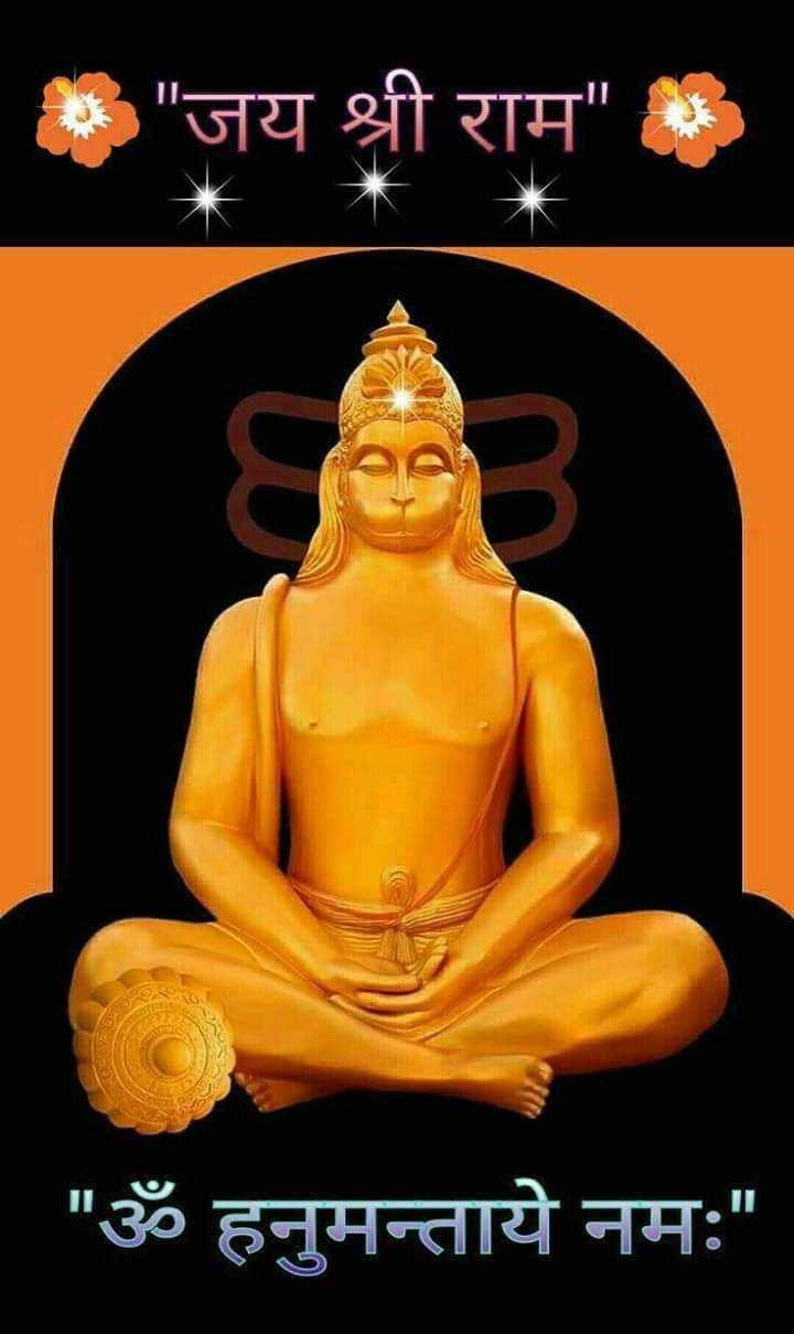 🙏जय बजरंगबली🙏 - * जय श्री राम के | ॐ हनुमन्ताये नमः - ShareChat