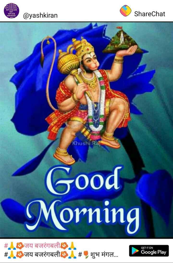 🙏🌺जय बजरंगबली🌺🙏 - ಅಂದ್ರೆ ಪ್ರಿ sono de ತಂಗಿ ಅಂದ್ರೆ ಉಸಿರು . . son eo sod . . ತಂಗಿ ಅಂದ್ರ ವರ್ಣಿಸಲಾಗದ DEN @ yashkiran ShareChat Khushi Raj Good Morning GET IT ON # # $ y aur GST Buty quriasto # 14 # NIC . . . Google Play - ShareChat