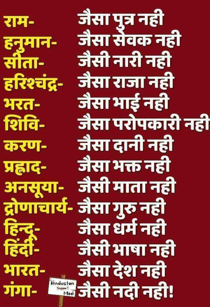🙏🌺जय बजरंगबली🌺🙏 - राम जैसा पुत्र नही हनुमान - जैसा सेवक नहीं सीता - जैसी नारी नही हरिश्चंद्र - जैसा राजा नही भरत - जैसाभाई नही शिवि - जैसा परोपकारी नही करण - जैसा दानी नही प्रह्लाद जैसाभक्त नही अनसूया - जैसी माता नही द्रोणाचार्य - जैसा गुरु नही हिन्दू - जैसा धर्म नही हिंदी - जैसीभाषा नही भारत - जैसा देश नही गंगा - जैसी नदी नही ! Hindustan Support Modi - ShareChat