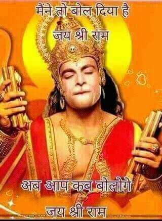 🙏🌺जय बजरंगबली🌺🙏 - मैंने तो बोल दिया है जय श्री राम अब आप कब बोलोगे , जय श्री राम - ShareChat