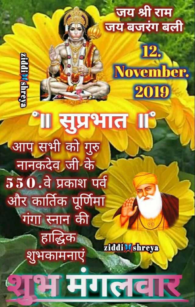 🙏🌺जय बजरंगबली🌺🙏 - जय श्री राम जय बजरंग बली 12 . November 2019 ziddi shreya ॥ सुप्रभात ॥ आप सभी को गुरु नानकदेव जी के 550 . वे प्रकाश पर्व और कार्तिक पूर्णिमा गंगा स्नान की हाद्धिक ziddi shreya शुभकामनाएं शुभ मंगलवार - ShareChat