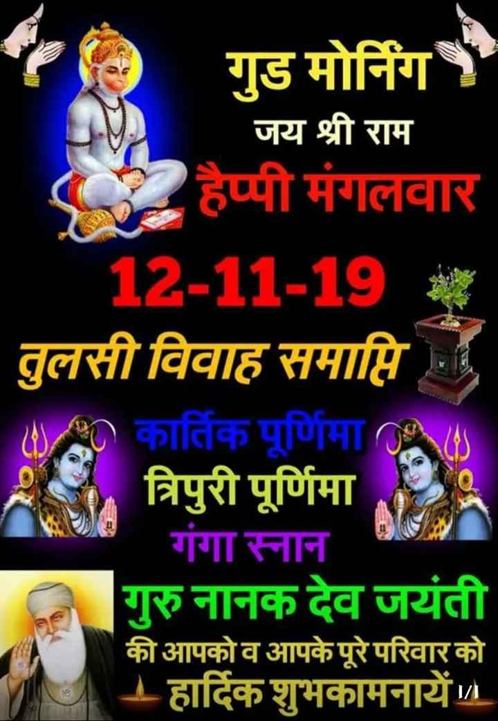 🙏🌺जय बजरंगबली🌺🙏 - गुड मोर्निंग जय श्री राम हैप्पी मंगलवार 12 - 11 - 19 तुलसी विवाह समाप्ति । । कार्तिक पूर्णिमा त्रिपुरी पूर्णिमा गंगा स्नान गुरु नानक देव जयंती की आपको व आपके पूरे परिवार को - हार्दिक शुभकामनायें । - ShareChat