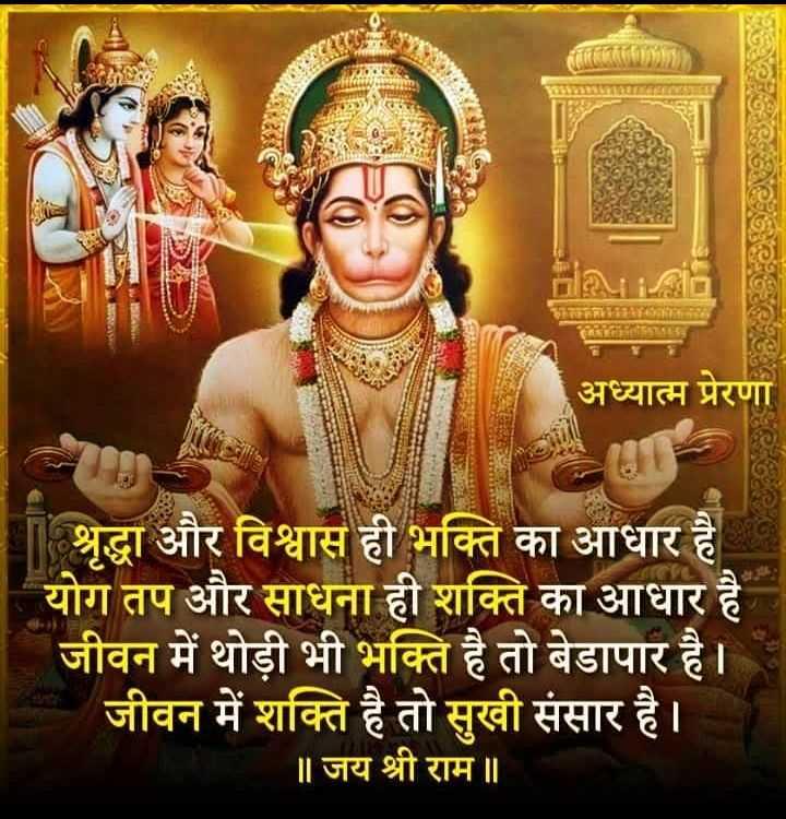 🙏🌺जय बजरंगबली🌺🙏 - WivinitHERECEITIESS अध्यात्म प्रेरणा । श्रद्धा और विश्वास ही भक्ति का आधार है योग तप और साधना ही शक्ति का आधार है जीवन में थोड़ी भी भक्ति है तो बेडापार है । जीवन में शक्ति है तो सुखी संसार है । ॥ जय श्री राम ॥ - ShareChat