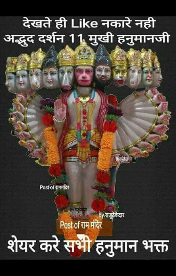 🙏🌺जय बजरंगबली🌺🙏 - देखते ही Like नकारे नही अद्भुद दर्शन 11 मुखी हनुमानजी Posf of राममंदिर 9y . যটকরা । By : राजूठेकेदार Post of राम मंदिर शेयर करे सभी हनुमान भक्त - ShareChat