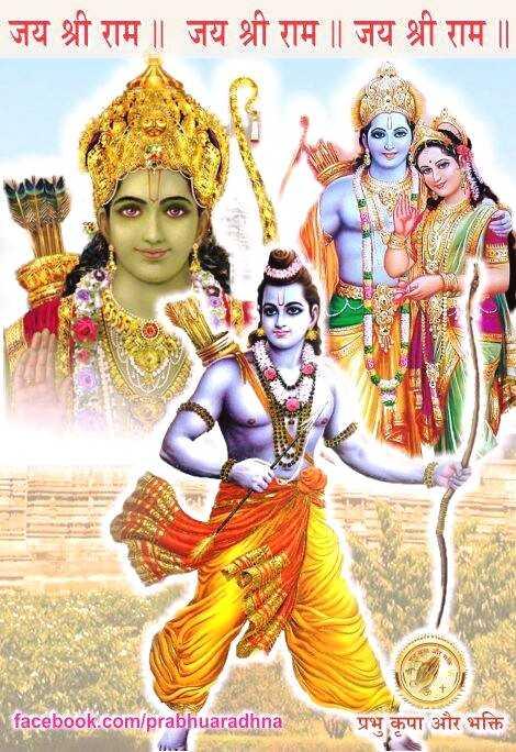 🙏🌺जय बजरंगबली🌺🙏 - जय श्री राम ॥ जय श्री राम ॥ जय श्री राम ॥ AAD facebook . com / prabhuaradhna WAR कृपा और भक्ति - ShareChat