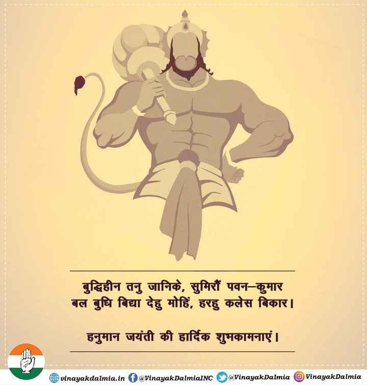 🙏जय बजरंगबली🙏 - | । बुद्धिहीन तनु जानिके , सुमिरौं पवन कुमार बल बुधि बिद्या देहु मोहिं , हरहु कलेस बिकार । हनुमान जयंती की हार्दिक शुभकामनाएं । vinayakdalmia . in faVinayakDalmiaINC @ VinayakDalmia VinayakDalmia - ShareChat