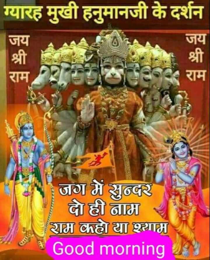 🙏जय बजरंग🙏 - ग्यारह मुखी हनुमानजी के दर्शन जय जय श्री राम राम जग में सुन्दर दो ही नाम राम कहो या श्याम Good morning so - ShareChat