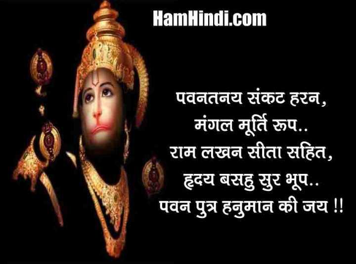 🙏जय बजरंग🙏 - HamHindi . com पवनतनय संकट हरन , मंगल मूर्ति रूप . . राम लखन सीता सहित , । हृदय बसहु सुर भूप . . पवन पुत्र हनुमान की जय ! ! - ShareChat