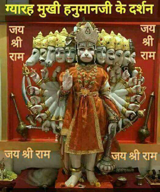 जय बाबा बजरंग बली - ग्यारह मुखी हनुमानजी के दर्शन जय जय श्री राम राम जय श्री राम जय श्री राम - ShareChat