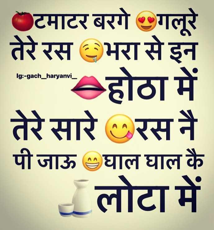 जय बाबा बजरंग बली - Ig : - gach _ haryanvi | टमाटर बरगे गलूरे तेरे रस भरा से इन 22 . होठा में तेरे सारे रस नै | पी जाऊ घाल घाल कै लोटा में - ShareChat
