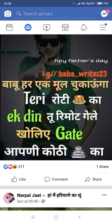 जय बाबा बजरंग बली - 16 : 38 | Lill 4G VoLTE ( ) 73 % © Q Search groups hpy father ' s day gl / baba _ writes23 बाबू हर एक मूल चुकाऊंगा | Teri रोटी का ek din तू रिमोट गेले | खोलिए Gate आपणी कोठी का 1 share Like D Comment Share @ 98 211 1 share omment हां मैं हरियाणे व Narpal Jaat Sun at 09 : 48 •७ - ShareChat