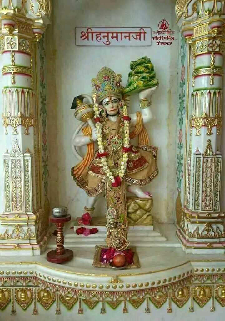 जय बाबा बजरंग बली - श्रीहनुमानजी 11 - मादीन । श्रीहरिमन्दिर , पोरबन्दर । | 5A 51 । 555 F / 11 00000 ( e ) ( 000 न - ShareChat