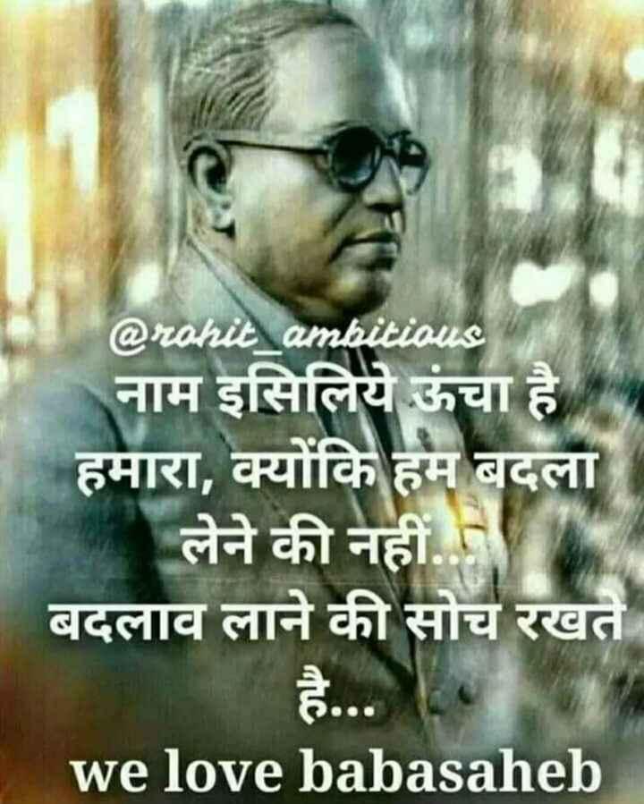 जयभिम - @ rohit _ ambitious नाम इसिलिये ऊंचा है हमारा , क्योंकि हम बदला लेने की नहीं . बदलाव लाने की सोच रखते we love babasaheb - ShareChat