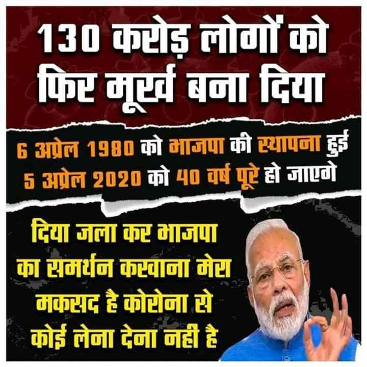 🌸 जय भीम - 130 करोड़ लोगों को फिर मूर्ख बना दिया Ja 6 अप्रेल 1980 को भाजपा की स्थापना हुई 5 अप्रेल 2020 को 40 वर्ष पूरे हो जाएगे दिया जला कर भाजपा का समर्थन करवाना मेरा मकसद है कोरोना से कोई लेना देना नहीं है - ShareChat