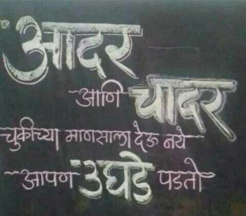 🙏जय महाराष्ट्र - दर आणि चुकीच्या माणसालादेऊ नये आपण उघडे पडतो - ShareChat