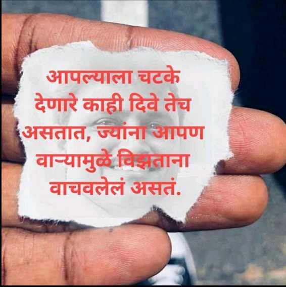 🙏जय महाराष्ट्र - आपल्याला चटके देणारे काही दिवे तेच असतात , ज्यांना आपण वाऱ्यामुळे विझताना वाचवलेलं असतं . - ShareChat
