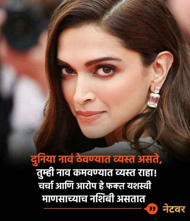 🙏जय महाराष्ट्र - दुनिया नावं ठेवण्यात व्यस्त असते , तुम्ही नाव कमवण्यात व्यस्त राहा ! चर्चा आणि आरोप हे फक्त यशस्वी माणसाच्याच नशिबी असतात नेटवर - ShareChat