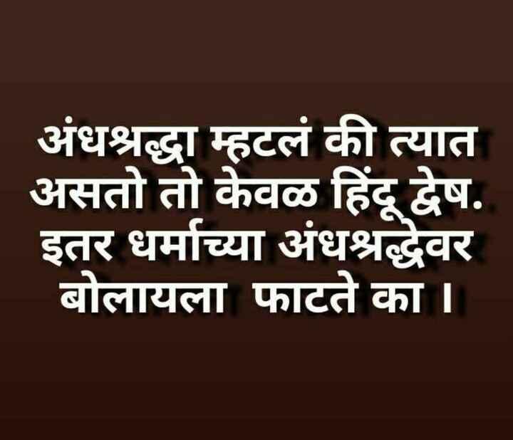 🙏जय महाराष्ट्र - अंधश्रद्धा म्हटलं की त्यात असतो तो केवळ हिंदू द्वेष . इतर धर्माच्या अंधश्रद्धेवर बोलायला फाटते का । - ShareChat