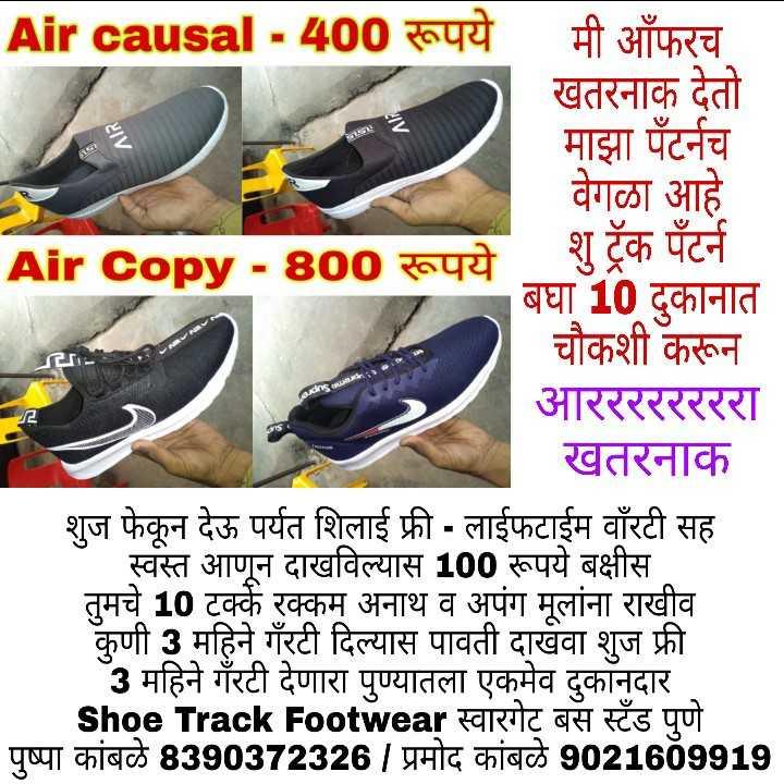 🙏जय महाराष्ट्र - INS AIR Air causal - 400 रूपये मी आँफरच खतरनाक देतो माझा पॅटर्नच वेगळा आहे शु ट्रॅक पॅटर्न Air copy - 800 रूपये बघा 10 दुकानात चौकशी करून आररररररररा खतरनाक शुज फेकून देऊ पर्यत शिलाई फ्री - लाईफटाईम वॉरटी सह स्वस्त आणून दाखविल्यास 100 रूपये बक्षीस तुमचे 10 टक्के रक्कम अनाथ व अपंग मूलांना राखीव कुणी 3 महिने गॅरटी दिल्यास पावती दाखवा शुज फ्री 3 महिने गॅरटी देणारा पुण्यातला एकमेव दुकानदार Shoe Track Footwear स्वारगेट बस स्टैंड पुणे पुष्पा कांबळे 8390372326 / प्रमोद कांबळे 9021609919 - ShareChat