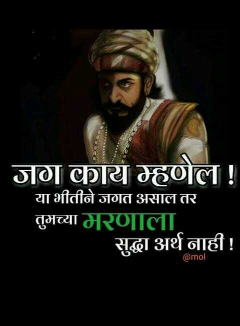 🙏जय महाराष्ट्र - जग काय म्हणेल ! या भीतीने जगत असाल तर तुमच्या मरणाला सुद्धा अर्थ नाही ! ( @ mol - ShareChat