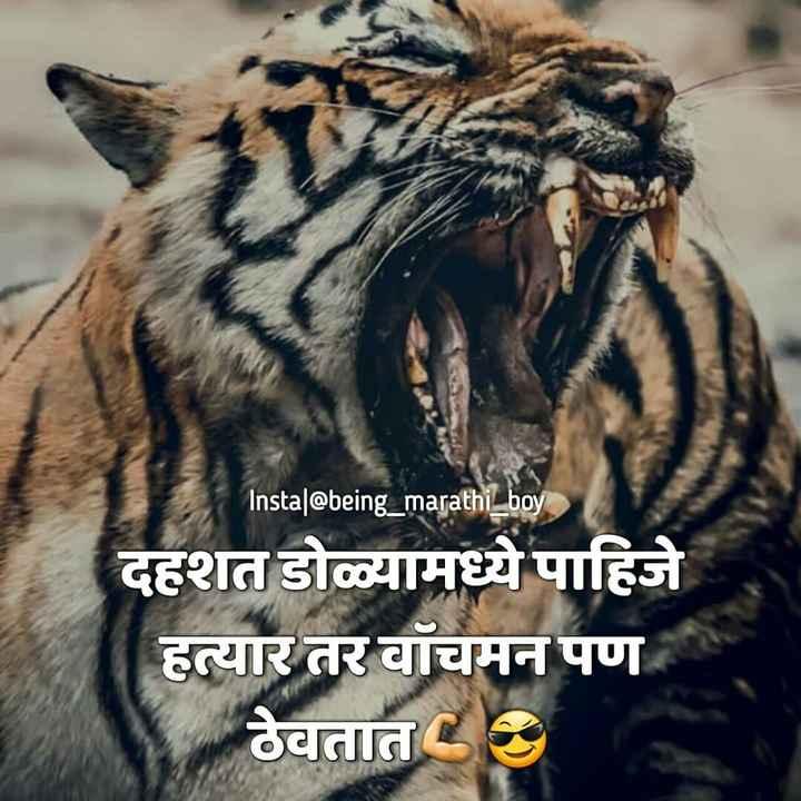 🙏जय महाराष्ट्र - Instal @ being _ marathi _ boy दहशत डोळ्यामध्ये पाहिजे हत्यार तर वॉचमन पण ठेवतात - ShareChat