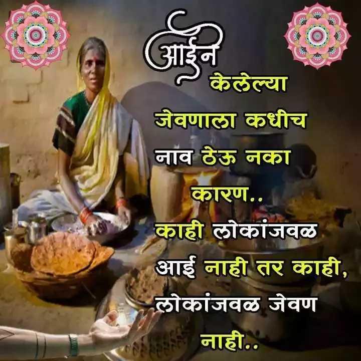 🙏जय महाराष्ट्र - केलेल्या जेवणाला कधीच नाव ठेऊ नका कारण . . काही लोकांजवळ आई नाही तर काही , लोकांजवळ जेवण नाही . . - ShareChat
