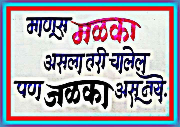 🙏जय महाराष्ट्र - कामका असलातरी चालेल पणजळका अचे . - ShareChat