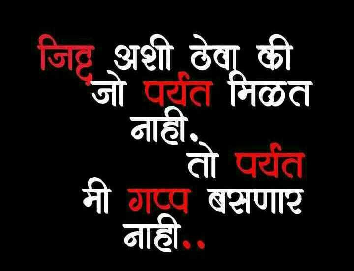🙏जय महाराष्ट्र - जित अशी ठेवा की जो पर्यंत मिळत तो पर्यंत मी गप्प बसणार नाही . नाही . - ShareChat