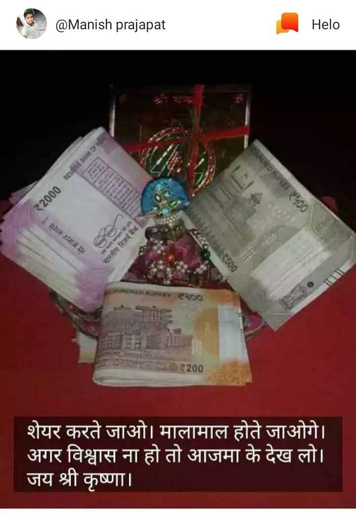 🙏जय माता दी🙏 - @ Manish prajapat RESERVE BANK OF 2000 २५ 21 भारतीय रिजर्व अंक 500 Jious १२०० - 200 शेयर करते जाओ । मालामाल होते जाओगे । अगर विश्वास ना हो तो आजमा के देख लो । जय श्री कृष्णा । - ShareChat