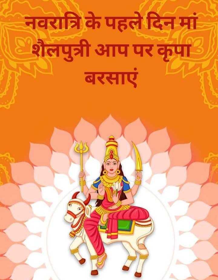 🙏जय माता दी - नवरात्रि के पहले दिन मां शैलपुत्री आप पर कृपा बरसाएं - ShareChat