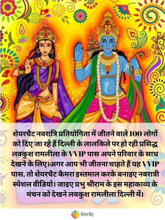 🙏जय माता दी🙏 - 6999 000000000 शेयरचैट नवरात्रि प्रतियोगिता में जीतने वाले 100 लोगों को दिए जा रहे हैं दिल्ली के लालकिले पर हो रही प्रसिद्ध लवकुश रामलीला के VVIP पास अपने परिवार के साथ - देखने के लिए । अगर आप भी जीतना चाहते हैं यह VVIP । पास , तो शेयरचैट कैमरा इस्तमाल करके बनाइए नवरात्री 0 स्पेशल वीडियो । जाइए प्रभु श्रीराम के इस महाकाव्य के मंचन को देखने लवकुश रामलीला दिल्ली में । शेयरचैट - ShareChat