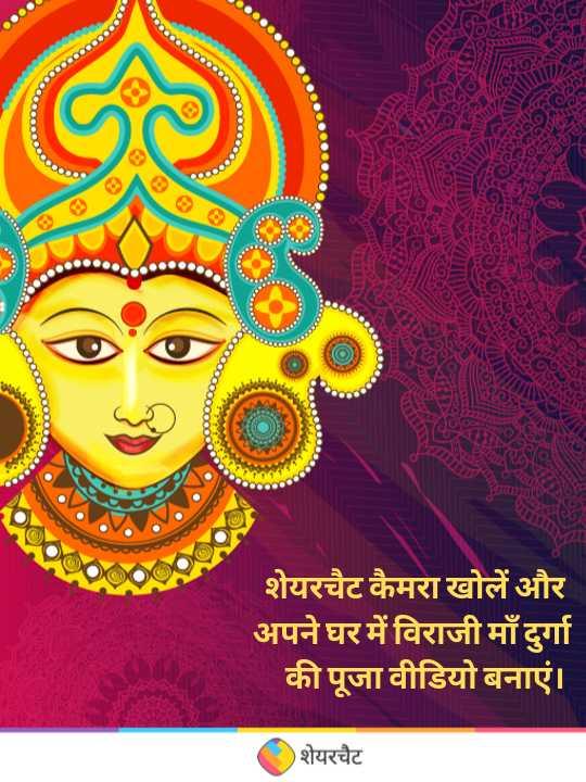 🙏जय माता दी🙏 - शेयरचैट कैमरा खोलें और अपने घर में विराजी माँ दुर्गा की पूजा वीडियो बनाएं । शेयरचैट - ShareChat
