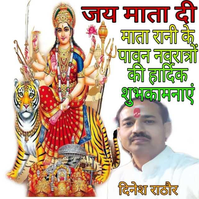 🙏जय माता दी🙏 - जय माता दी माता रानी के ' पावून नवरात्रों की हार्दिक शुवकामनाएं दिनेश राठौर - ShareChat