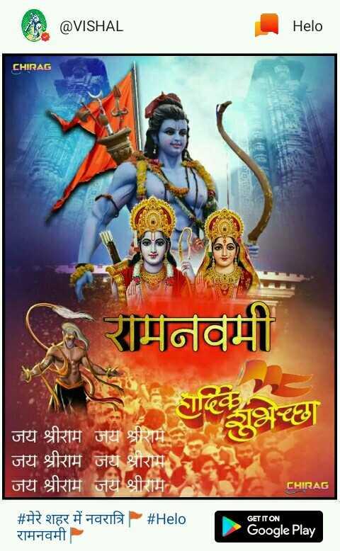 🙏जय माता दी🙏 - V @ VISHAL CHIRAG शमनवम गा अछ । जय श्रीराम जय श्रीराम जय श्रीराम जय श्रीराम जय श्रीराम जय श्रीराम CHIRAG # मेरे शहर में नवरात्रि - # रामनवमी GET IT ON Google Play - ShareChat