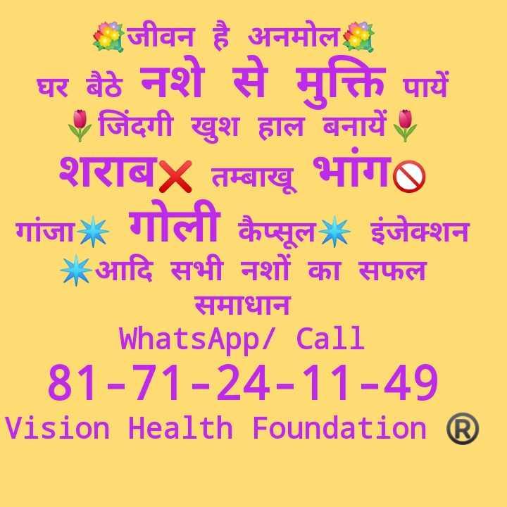 🙏जय माता दी🙏 - जीवन है अनमोल घर बैठे नशे से मुक्ति पायें जिंदगी खुश हाल बनायें शराब तम्बाखू भांग गांजा * गोली कैप्सूल इंजेक्शन * आदि सभी नशों का सफल समाधान WhatsApp / Call 81 - 71 - 24 - 11 - 49 Vision Health Foundation ® - ShareChat