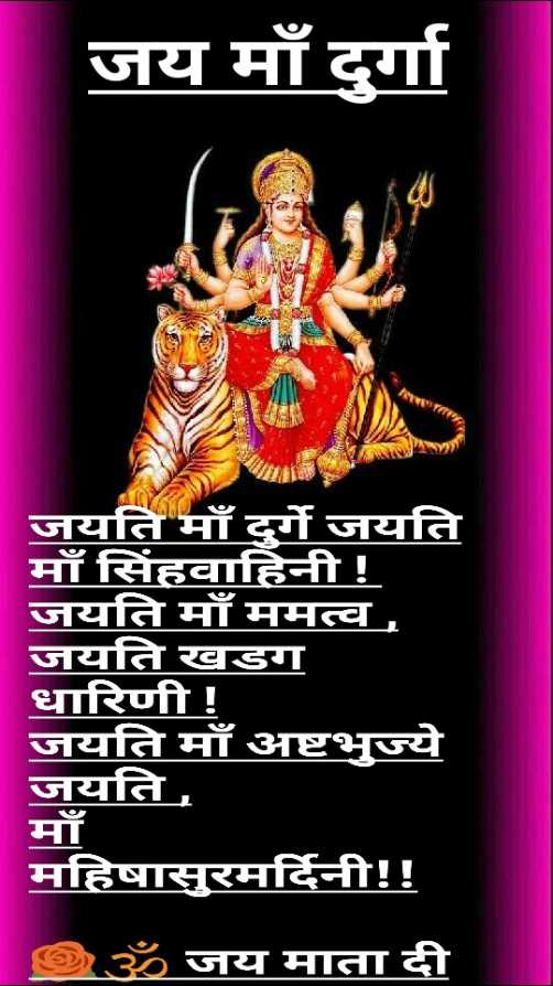 👌👌जय👌💕माता💕💕दी - जय माँ दुर्गा जयति माँ दुर्गे जयति माँ सिंहवाहिनी ! जयति माँ ममत्व , जयति खडग धारिणी ! जयति माँ अष्टभुज्ये जयति माँ महिषासरमर्दिनी ! ! ॐ जय माता दी - ShareChat
