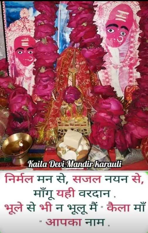 👌👌जय👌💕माता💕💕दी - H Kaila Devi Mandir karauli निर्मल मन से , सजल नयन से , माँगू यही वरदान , भूले से भी न भूलू मैं कैला माँ आपका नाम , - ShareChat