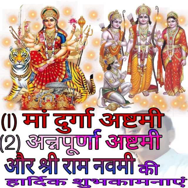 🙏जय माता दी🙏 - = । ( 1 ) माँ दुर्गा अष्टमी ( 2 ) अद्धापूर्णा अष्टमी और श्रीराम नवमी की छवि भावना - ShareChat