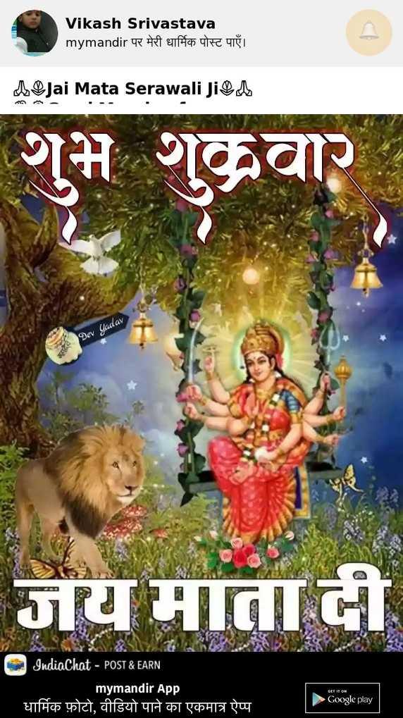 🙏जय माता दी🙏 - Vikash Srivastava mymandir पर मेरी धार्मिक पोस्ट पाएँ । d @ Jai Mata Serawali Jied शुभ शुक्रवार Dev Yadav जय माता दी IndiaChat - POST & EARN mymandir App धार्मिक फ़ोटो , वीडियो पाने का एकमात्र ऐप्प Google play - ShareChat