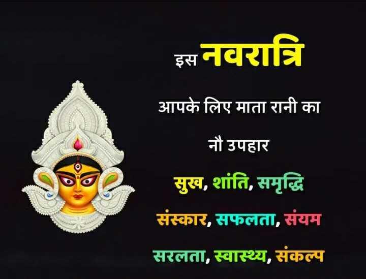 🙏जय माता दी🙏 - इस नवरात्रि आपके लिए माता रानी का नौ उपहार सुख , शांति , समृद्धि संस्कार , सफलता , संयम सरलता , स्वास्थ्य , संकल्प - ShareChat