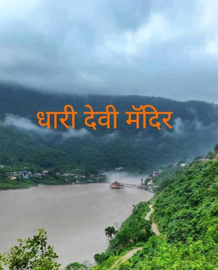 जय माता दी - धारी देवी मंदिर - ShareChat