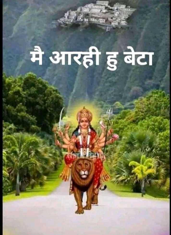 🙏जय माता दी🙏 - मै आरही हु बेटा - ShareChat