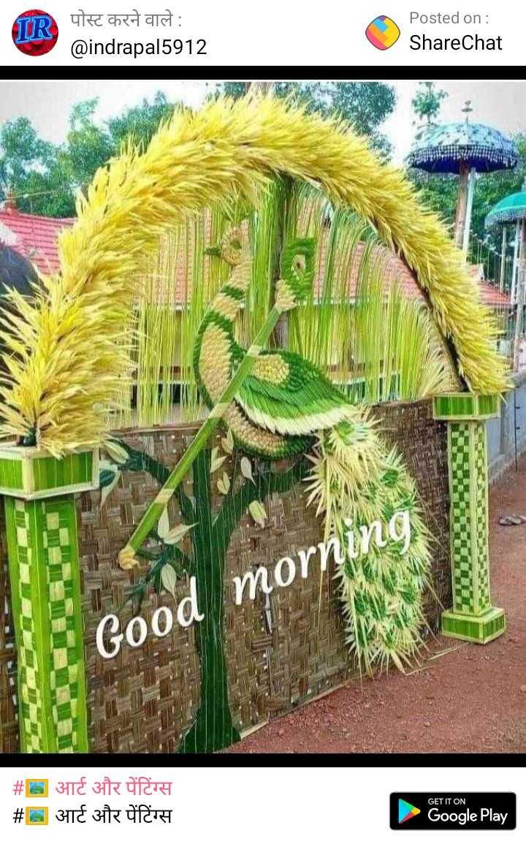 🙏जय माता दी🙏 - IR पोस्ट करने वाले : @ indrapal5912 Posted on : ShareChat II Good morn _ _ # # आर्ट और पेंटिंग्स आर्ट और पेंटिंग्स GET IT ON Google Play - ShareChat