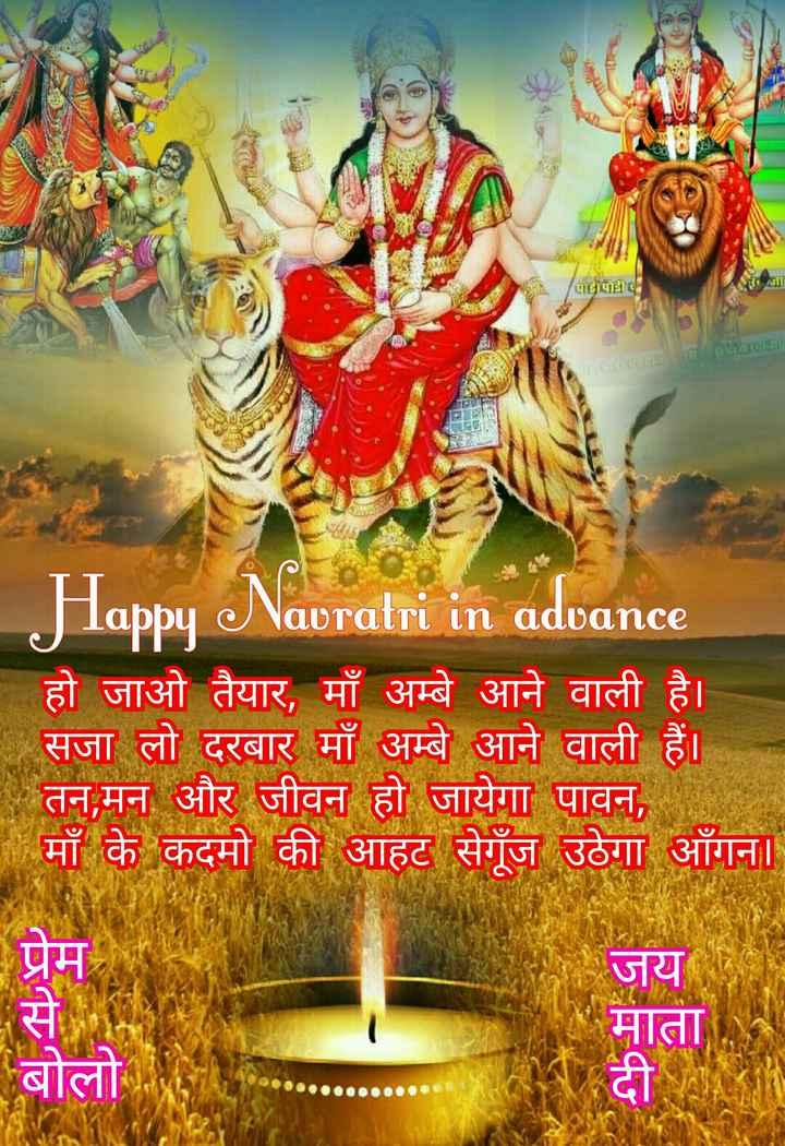 🙏जय माता दी🙏 - Happy Navratri in advance हो जाओ तैयार , माँ अम्बे आने वाली है । सजा लो दरबार माँ अम्बे आने वाली हैं । - तन , मन और जीवन हो जायेगा पावन , • माँ के कदमो की आहट सेगूंज उठेगा आँगन । D 10 से जय माता बोली - ShareChat
