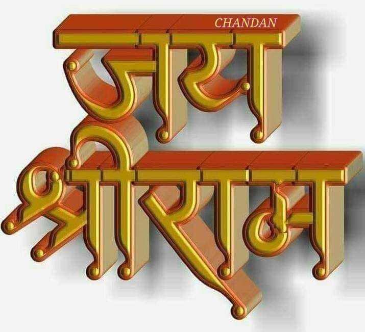 🙏 जय वीर हनुमान 🙏 - CHANDAN श्रारामा - ShareChat