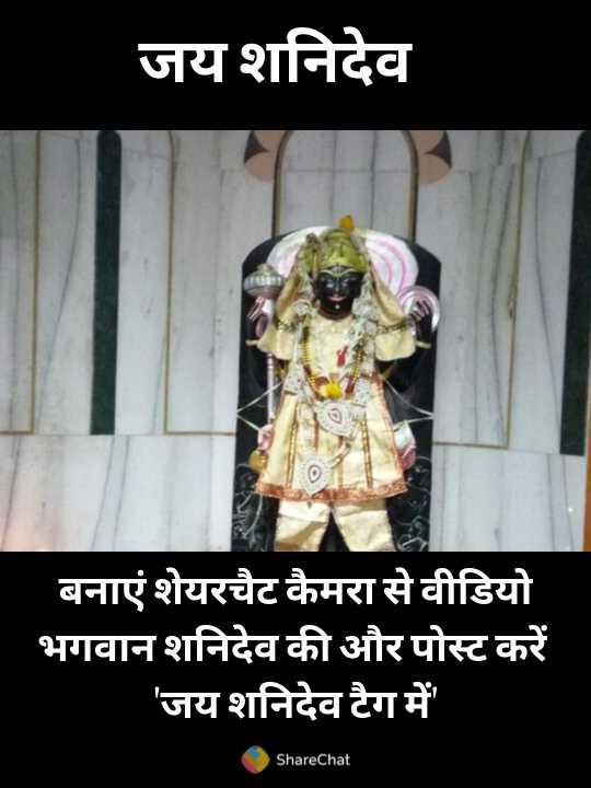🙏🙏 जय शनिदेव 🙏🙏 - जय शनिदेव बनाएं शेयरचैट कैमरा से वीडियो भगवान शनिदेव की और पोस्ट करें ' जय शनिदेव टैग में ShareChat - ShareChat