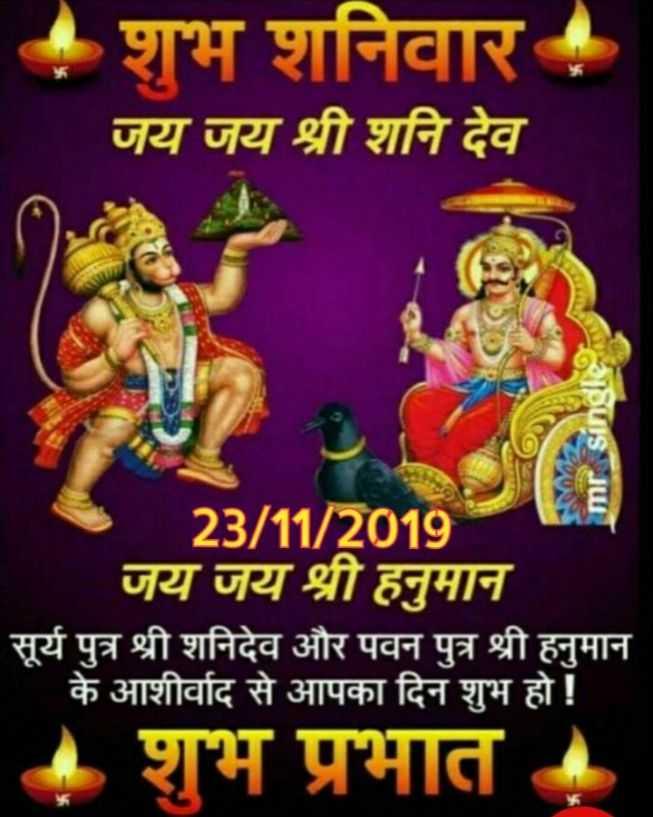 🙏🙏 जय शनिदेव 🙏🙏 - शुभ शनिवार जय जय श्री शनि देव sinde mr 23 / 11 / 2019 जय जय श्री हनुमान सूर्य पुत्र श्री शनिदेव और पवन पुत्र श्री हनुमान के आशीर्वाद से आपका दिन शुभ हो ! शुभ प्रभात - ShareChat