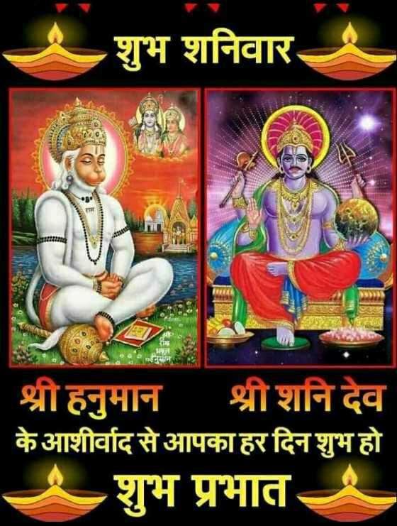 🙏🙏 जय शनिदेव 🙏🙏 - शुभ शनिवार श्री हनुमान श्री शनि देव के आशीर्वाद से आपका हर दिन शुभ हो शुभ प्रभात - ShareChat