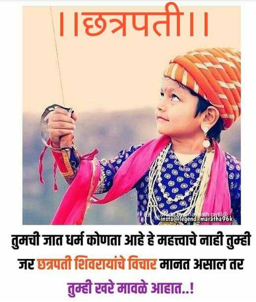 🚩🚩जय शिवराय🚩🚩 - | | छत्रपती । । marath patila Insta @ legend maratha 96k तुमची जात धर्म कोणता आहे हे महत्त्वाचे नाही तुम्ही जर छत्रपती शिवरायांचे विचार मानत असाल तर तुम्ही टवटे मावळे आहात . . ! - ShareChat