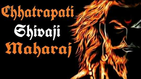 🙏जय शिवराय🙏 - Chhatrapati , Shivaji Maharaj - ShareChat